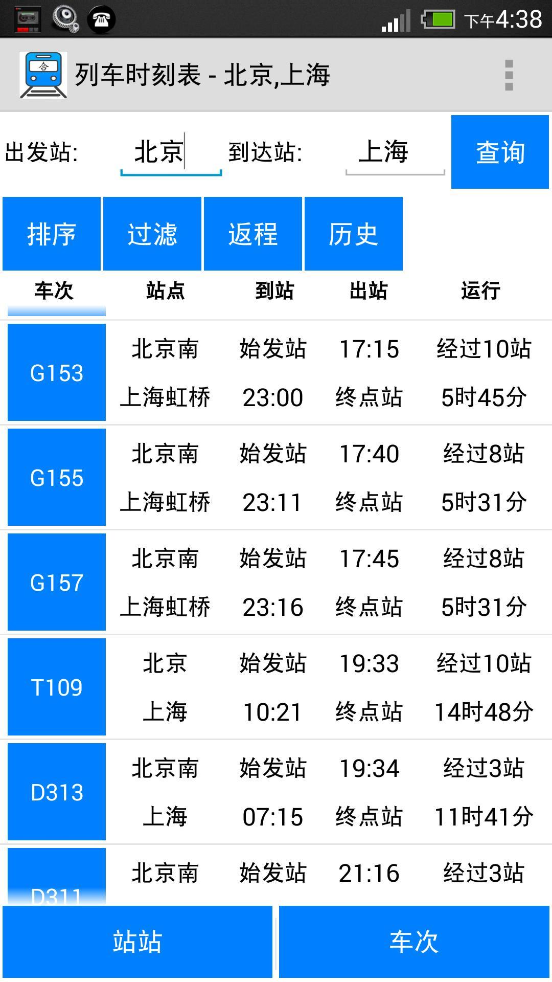 列车时刻表截图1