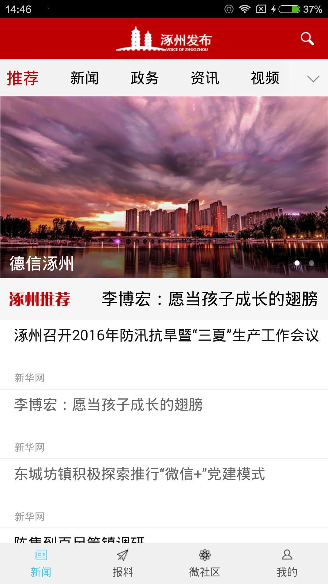 涿州发布截图1