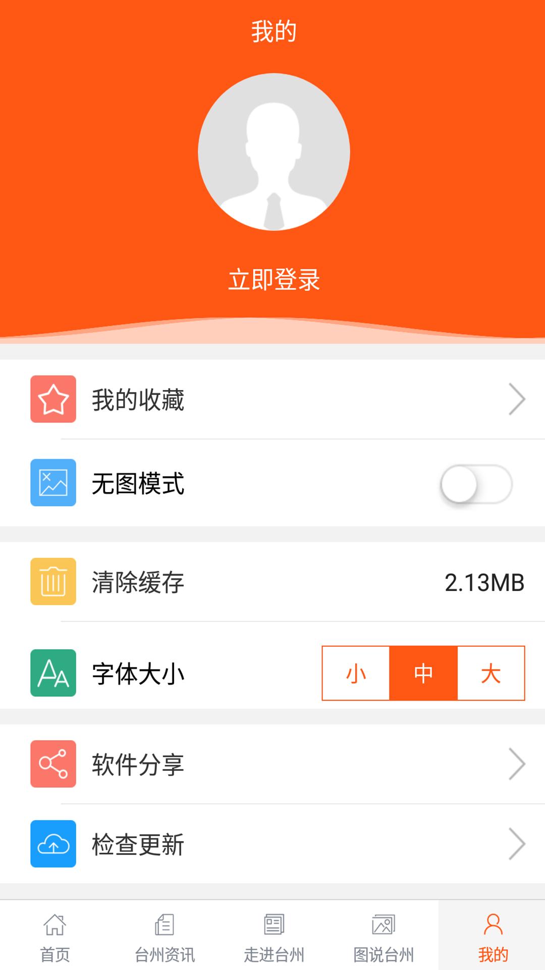 中国台州截图4