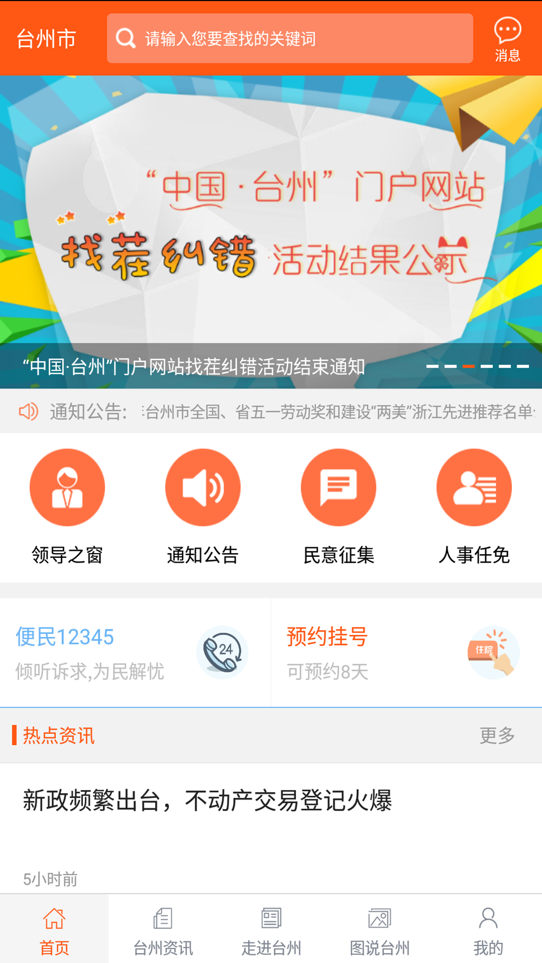 中国台州截图1