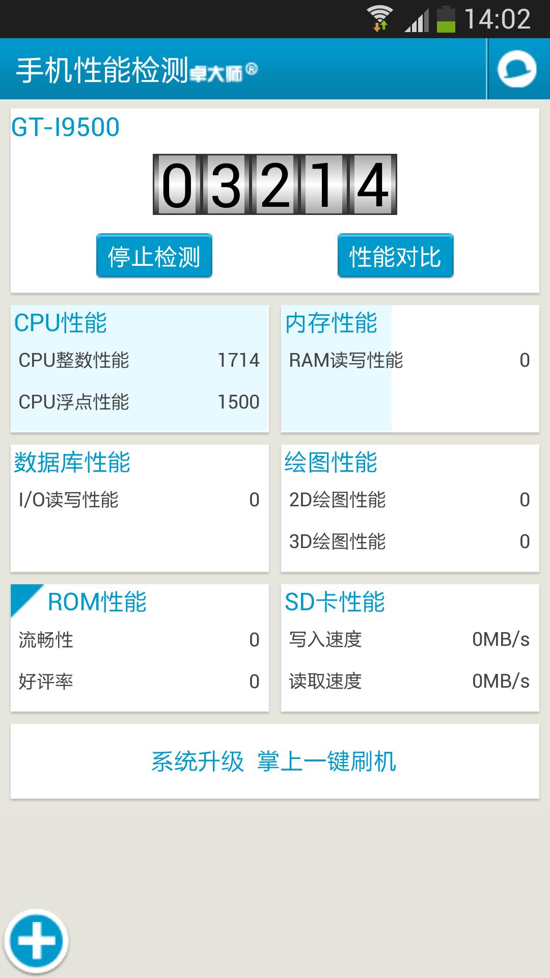 手机性能检测截图3
