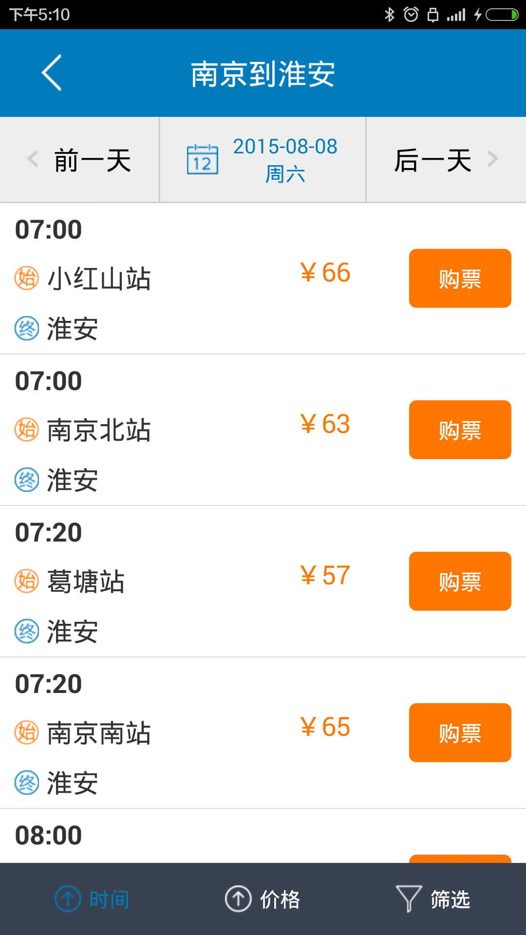 南京汽车票
