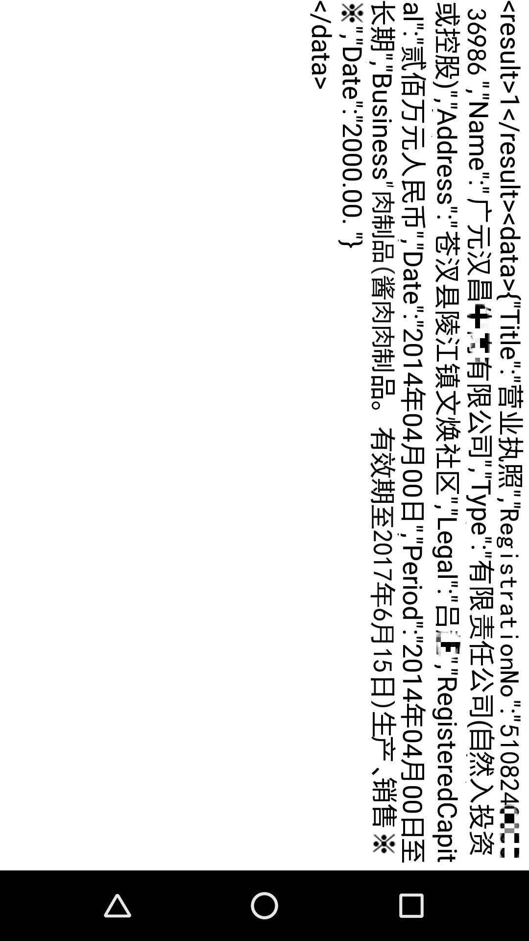 云脉企业三证云识别截图3