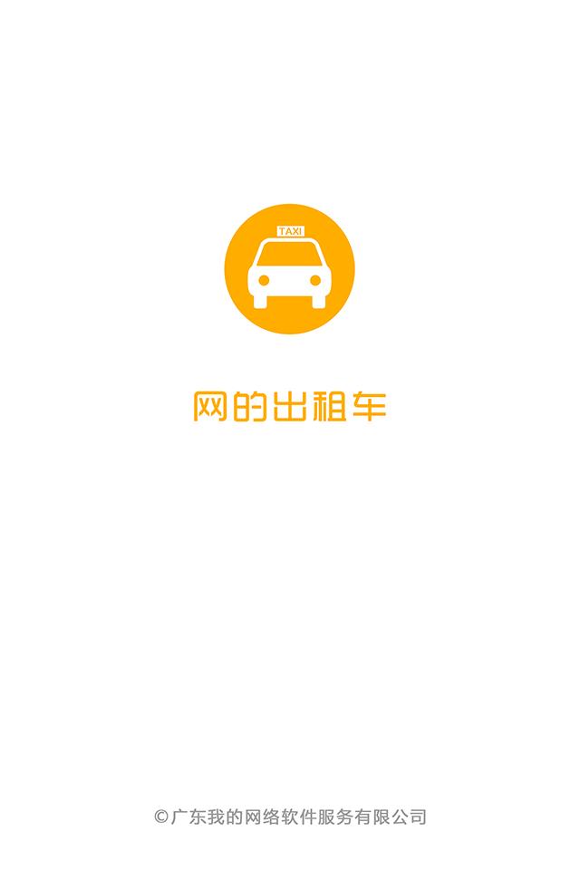 网的出租车