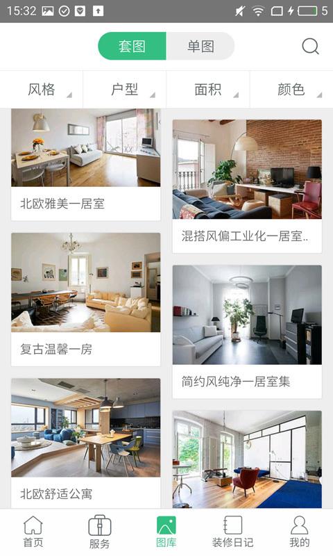 家居装修设计截图4