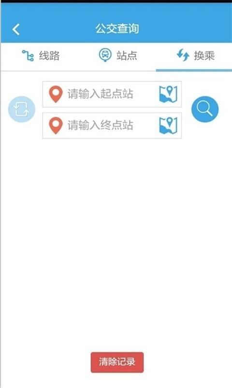 湛江行讯通截图3