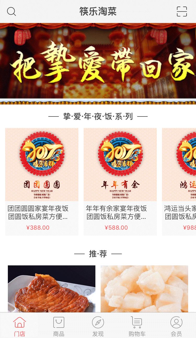 筷乐淘菜截图1