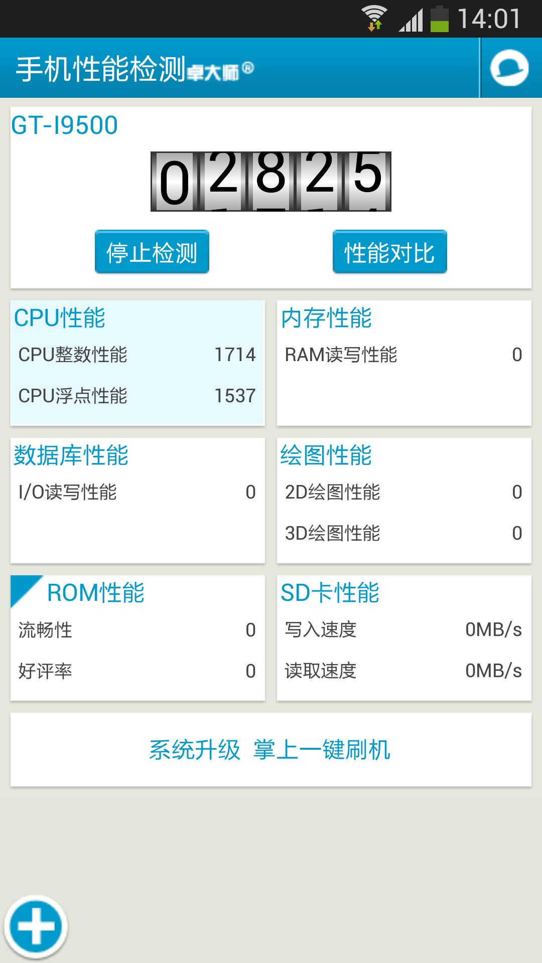 手机性能检测截图2