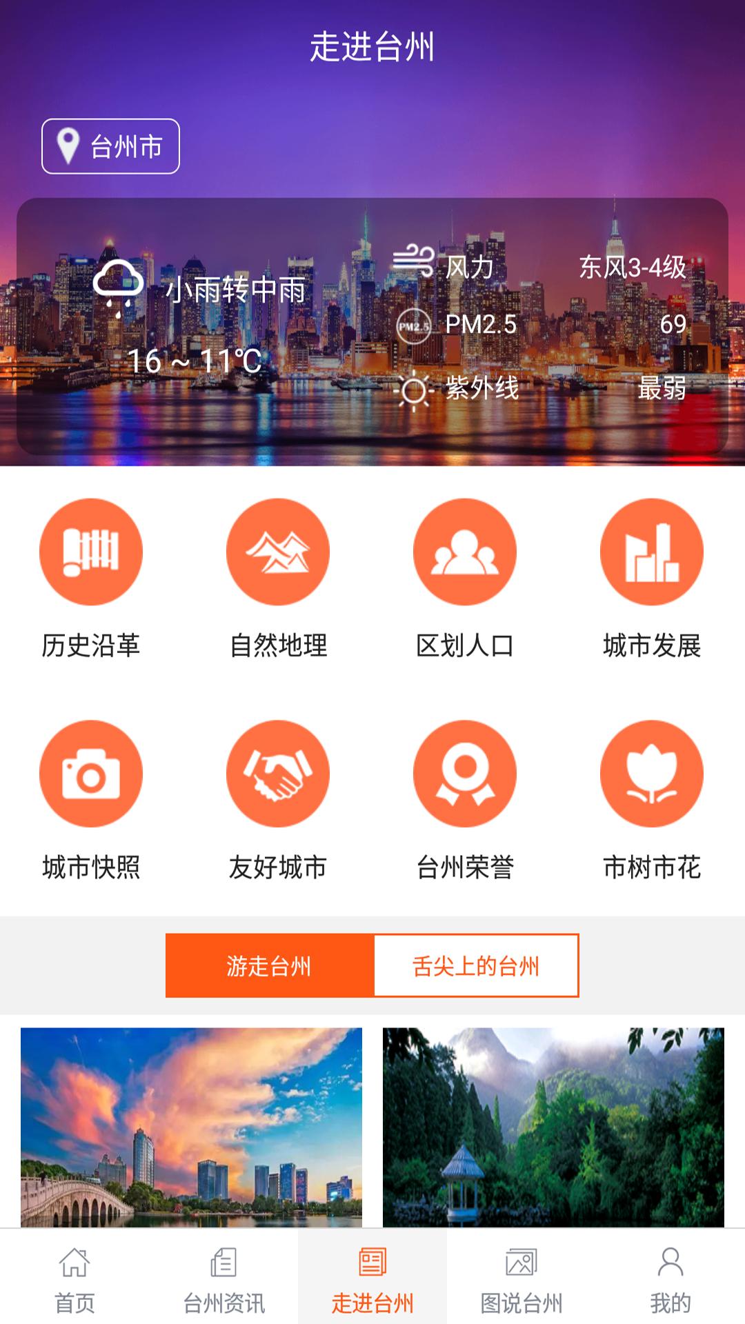 中国台州截图2