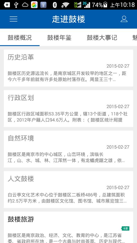 南京鼓楼截图3