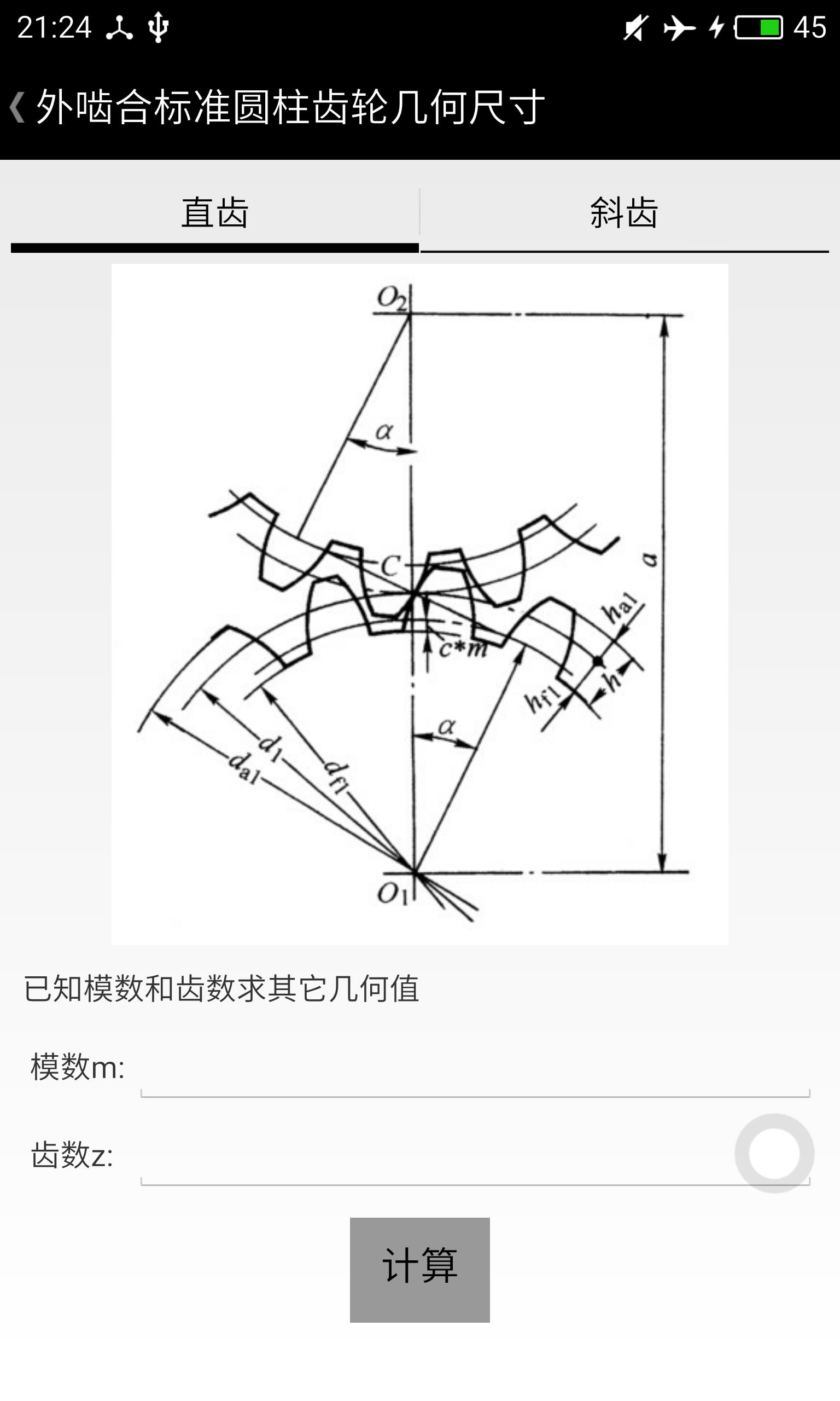 机械专家截图3