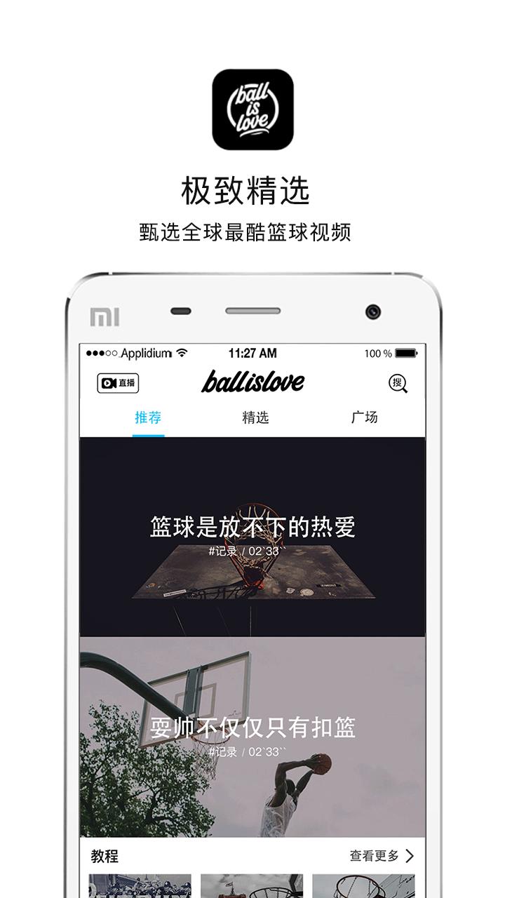 篮球是爱截图2