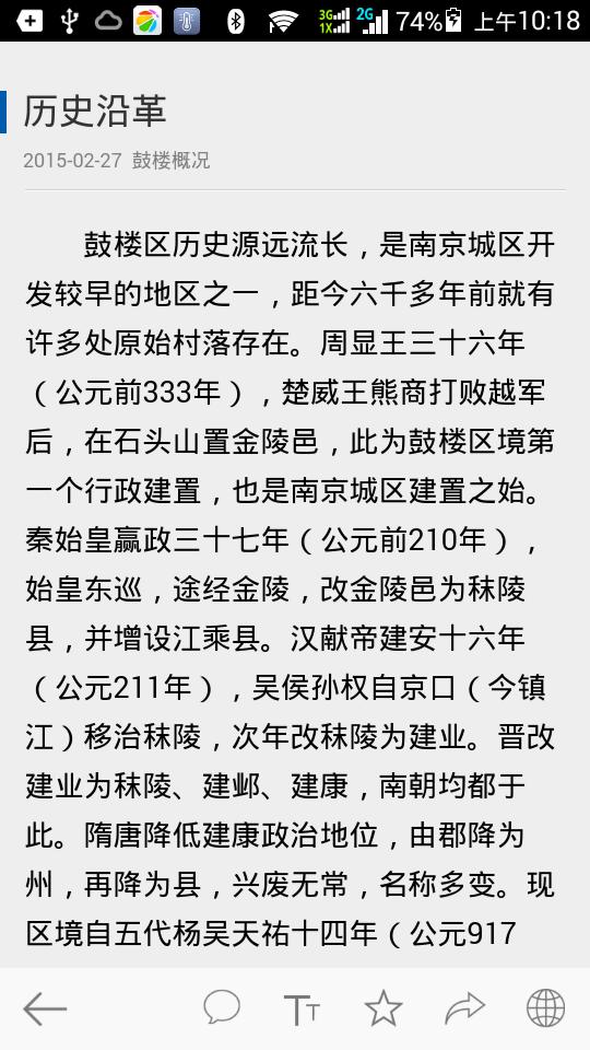 南京鼓楼截图4