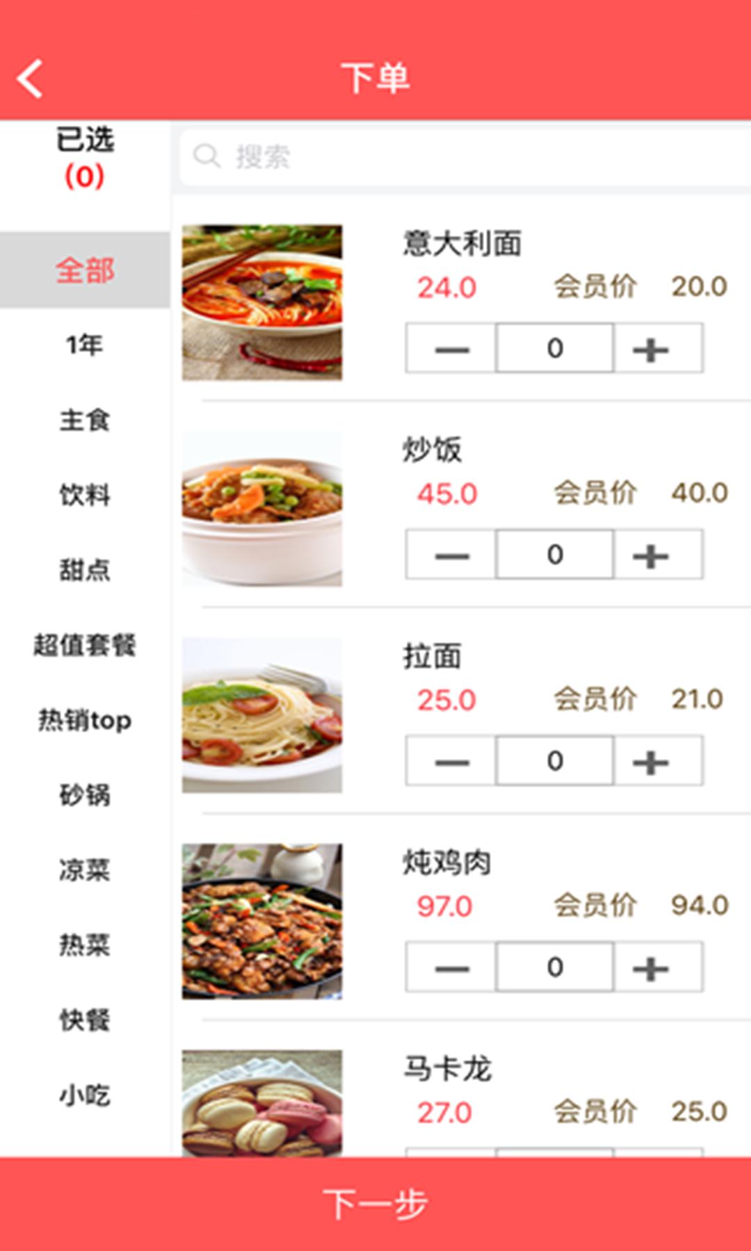 上饭快云餐饮管理软件截图2