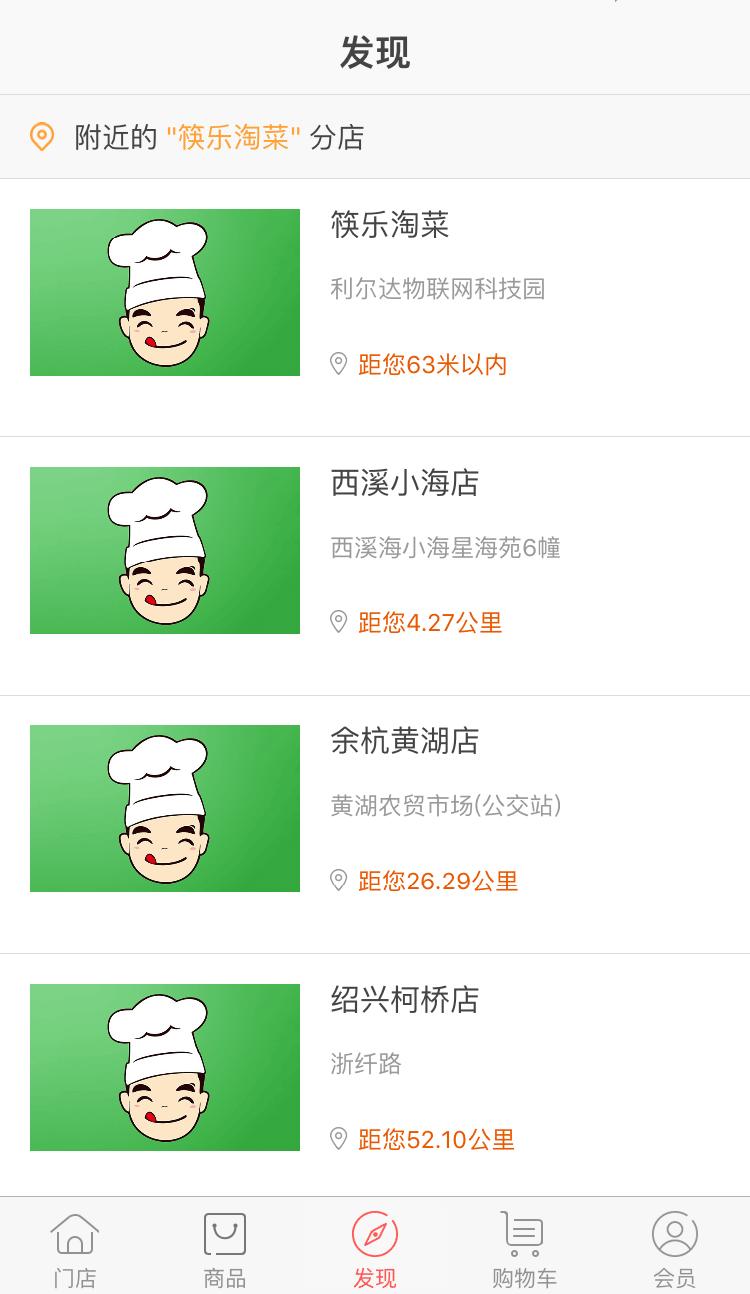 筷乐淘菜截图4