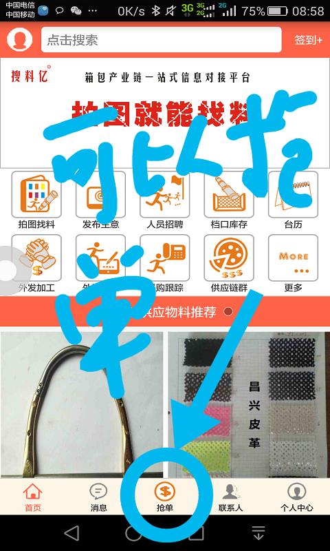 搜料亿-搜料易截图4
