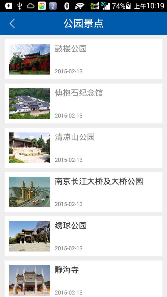 南京鼓楼截图5
