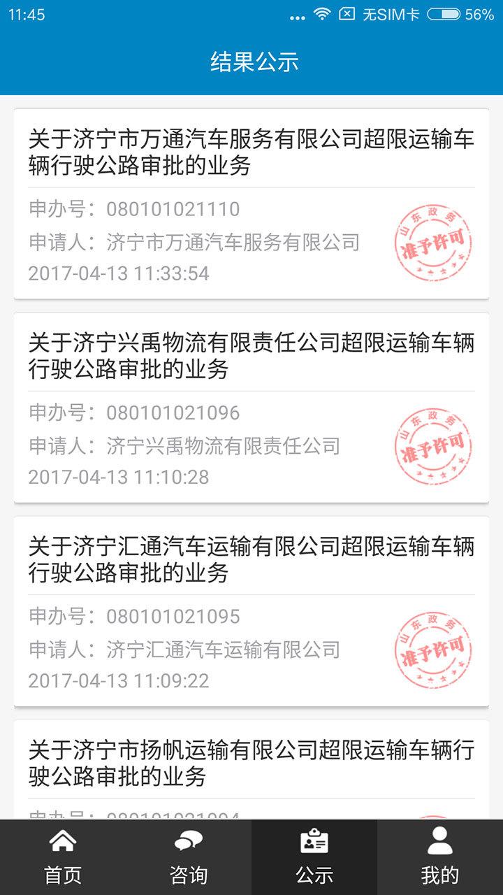济宁政务服务截图3
