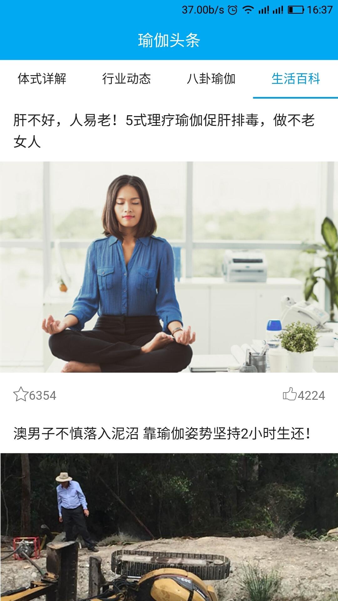 瑜伽头条截图4