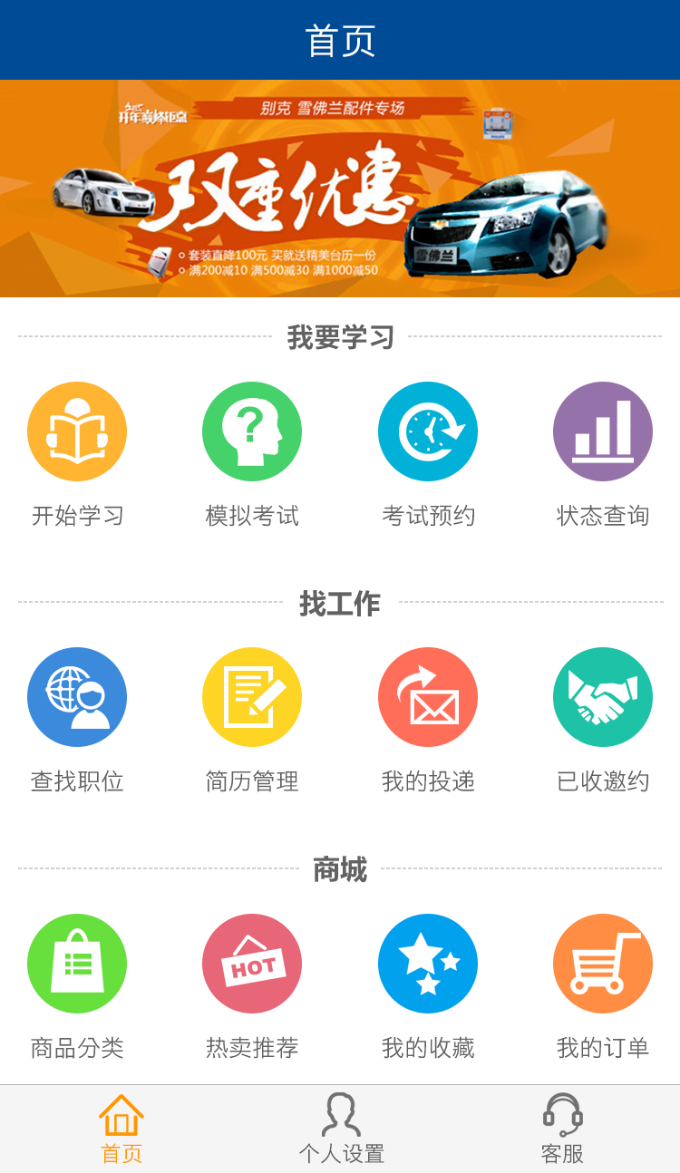 中国驾驶员继续教育学院