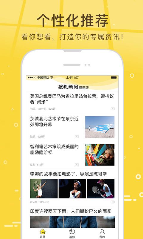 搜狐新闻(资讯版)截图1