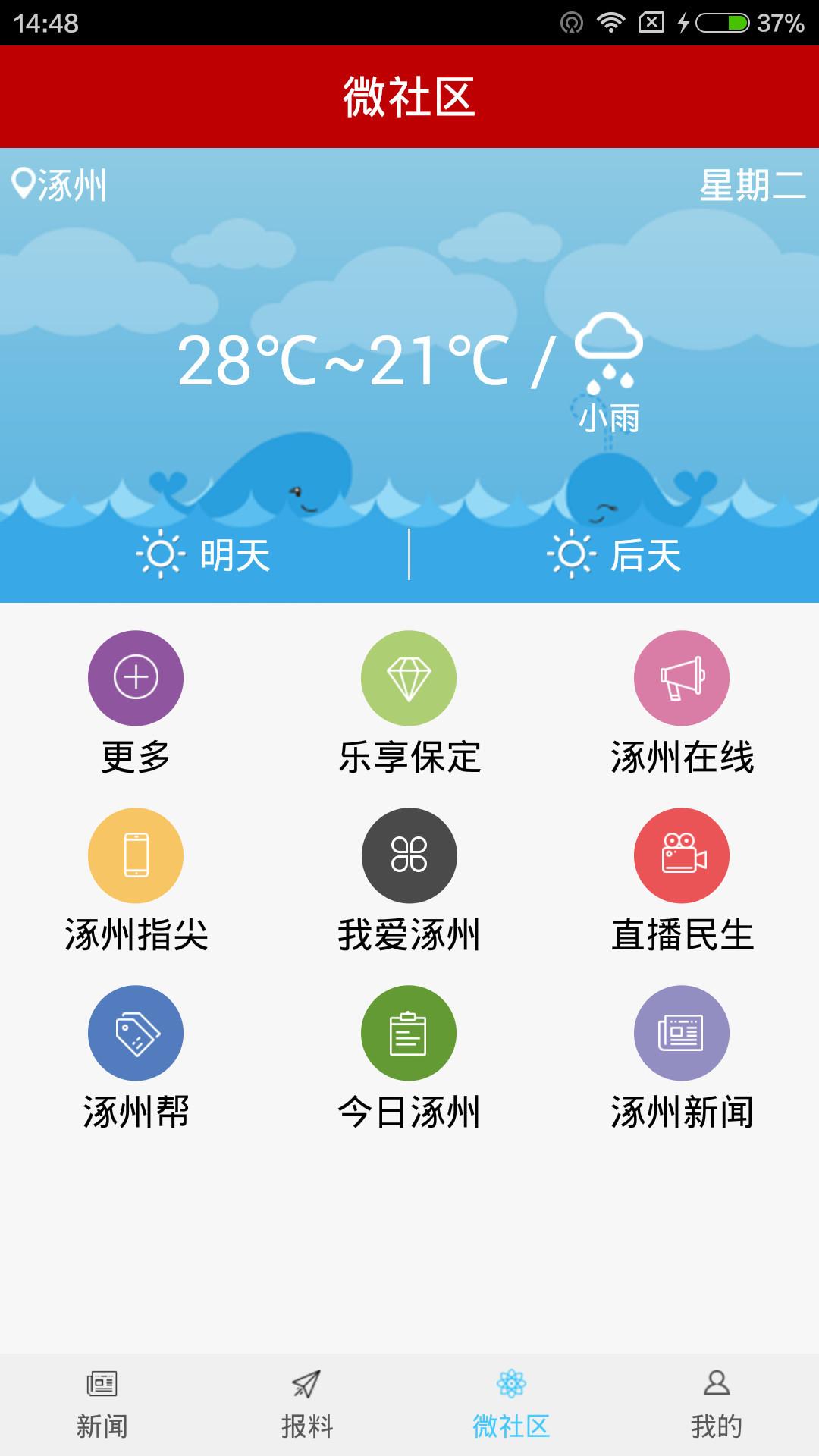 涿州发布截图4