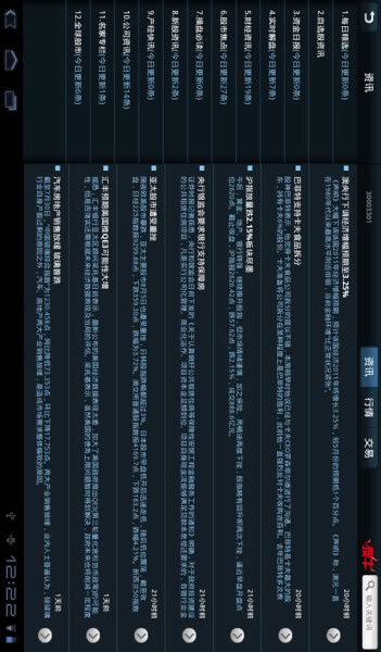 同花顺炒股证券HD截图2