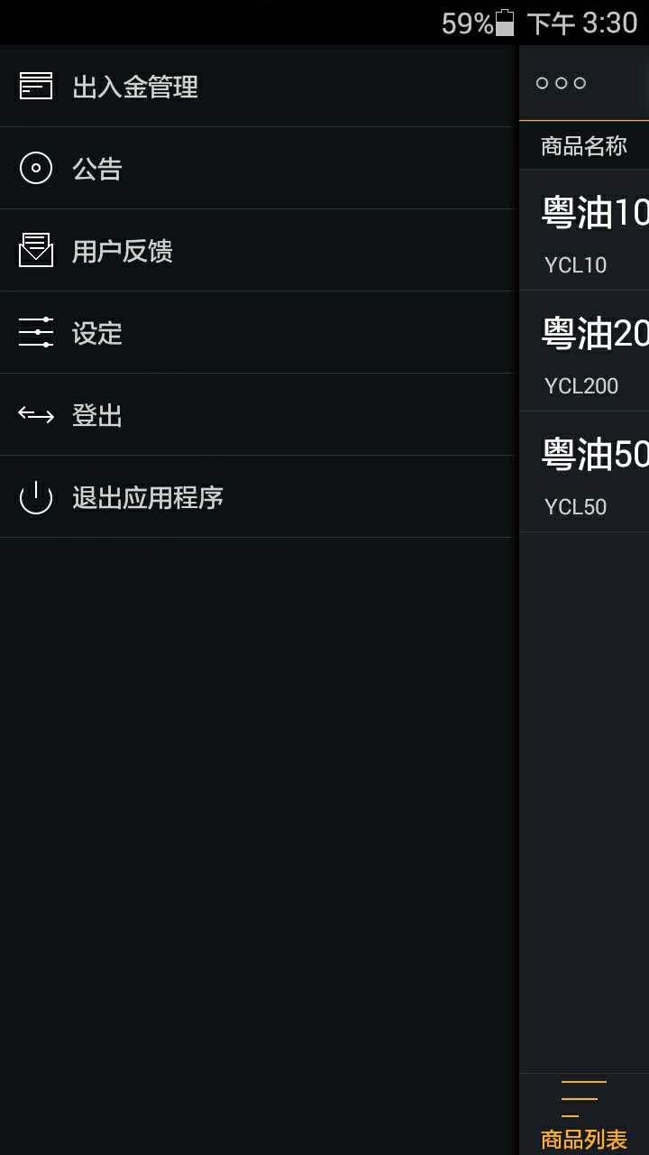 粤国际截图1