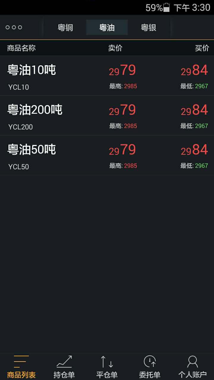 粤国际截图2