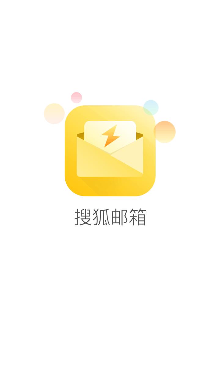 搜狐邮箱截图1