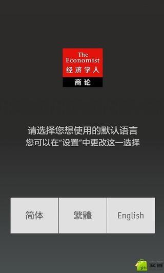 经济学人全球商业评论截图1