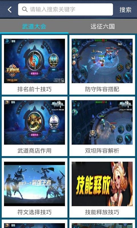 王者荣耀游戏盒子截图5