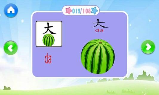 宝宝汉字游戏截图2