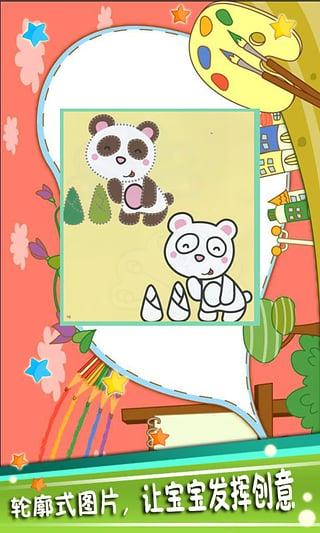 宝宝颜色乐园截图3