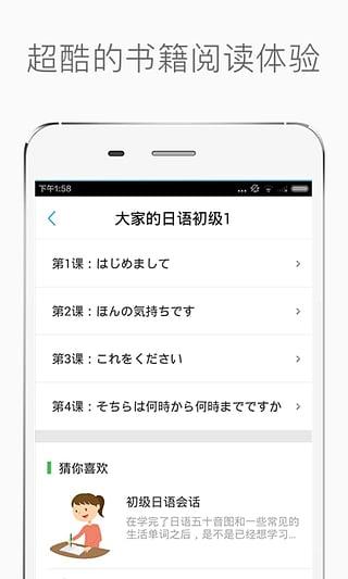 新标准日语学霸初级截图3