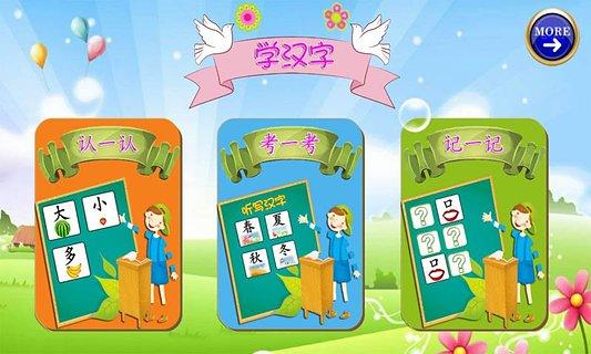 宝宝汉字游戏截图1