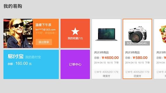苏宁易购TV截图4