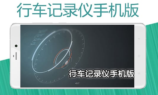 行车记录仪截图2