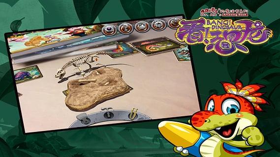 看恐龙截图4