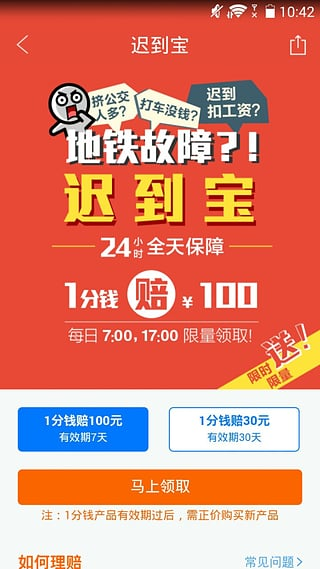 北京地铁-地铁通截图5