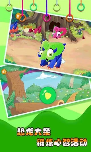 儿童宝宝恐龙乐园截图2