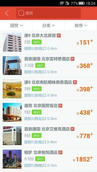 北京地铁-地铁通截图3