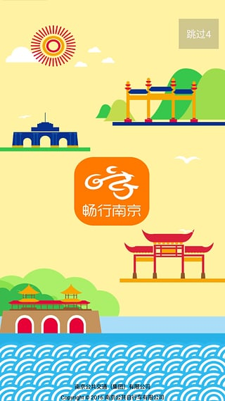畅行南京截图1