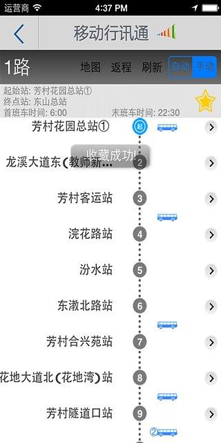 移动行讯通截图2