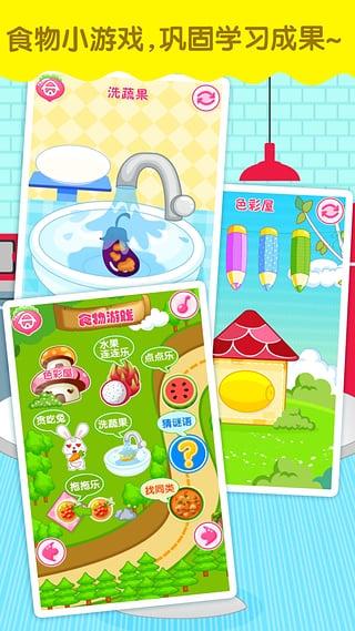 宝宝识食物截图3