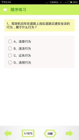 科目一考试