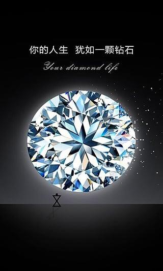 唯画钻石截图1