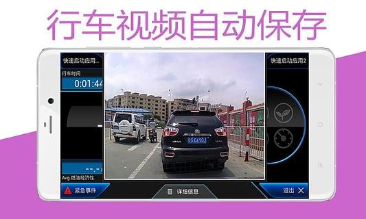 行车记录仪截图4