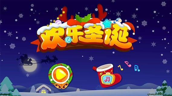 欢乐圣诞截图5
