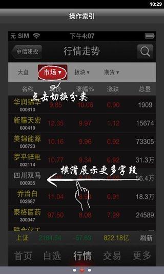 中信建投手机证券通用版截图5